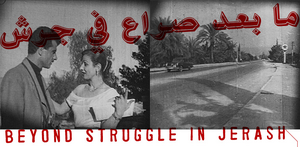 Beyond-struggle-in-jerash.png