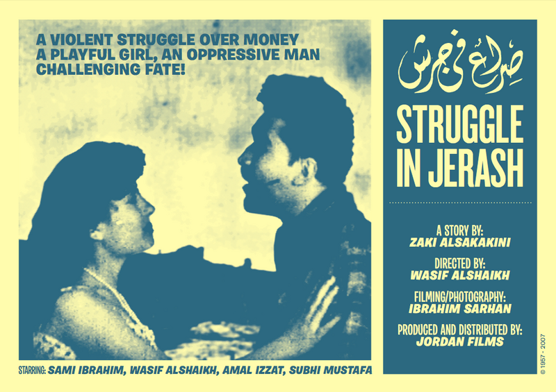 File:Struggle In Jerash Poster4.png