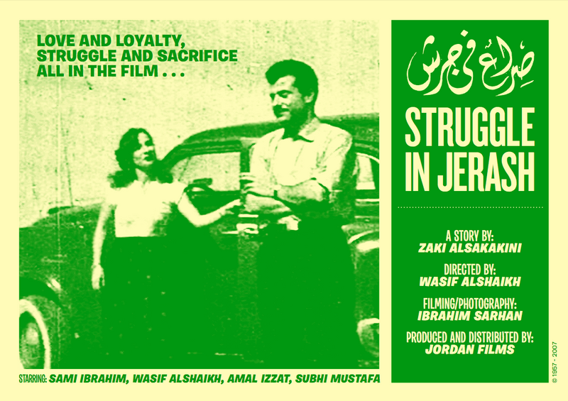 File:Struggle In Jerash Poster2.png